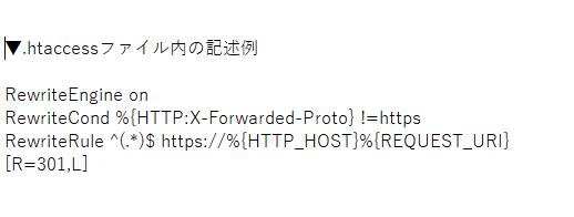 htaccessファイルの作成