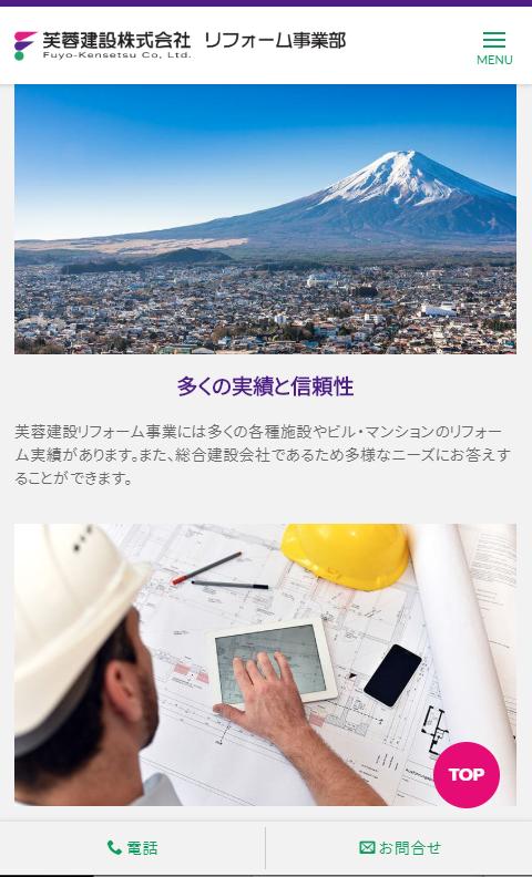 「扶桑建設」のモバイルサイト