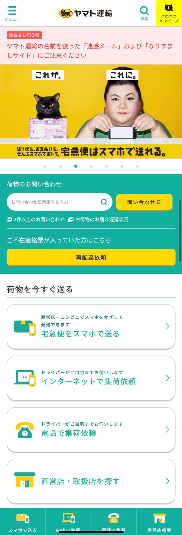 クロネコヤマトのモバイルサイト