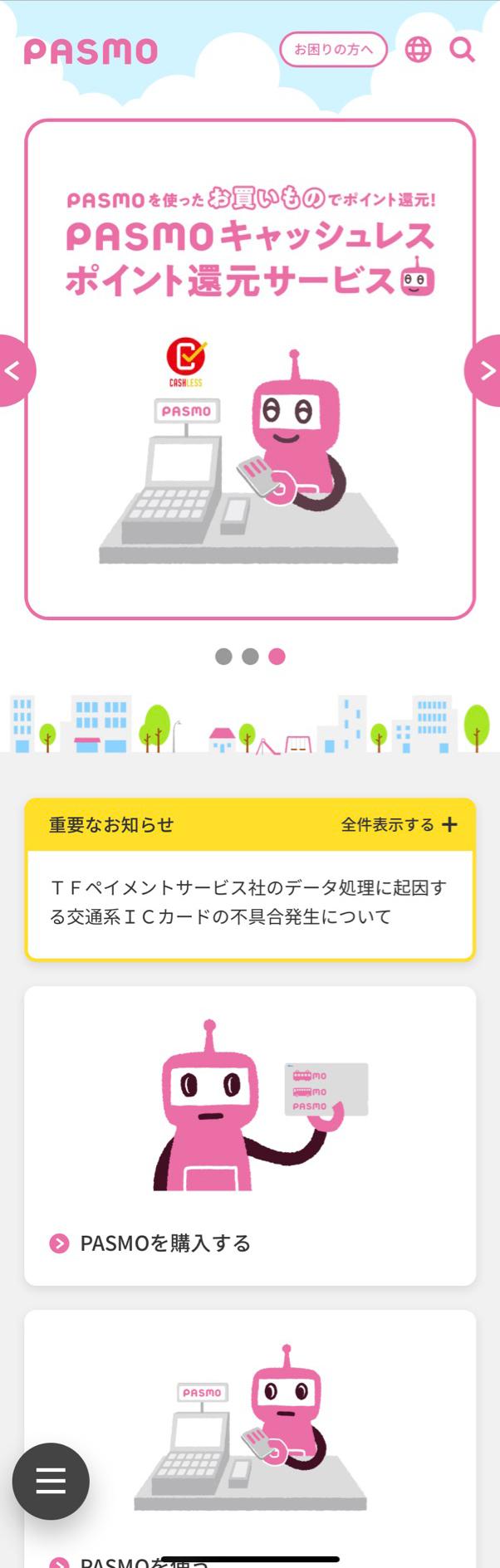 PASMOのモバイルサイト
