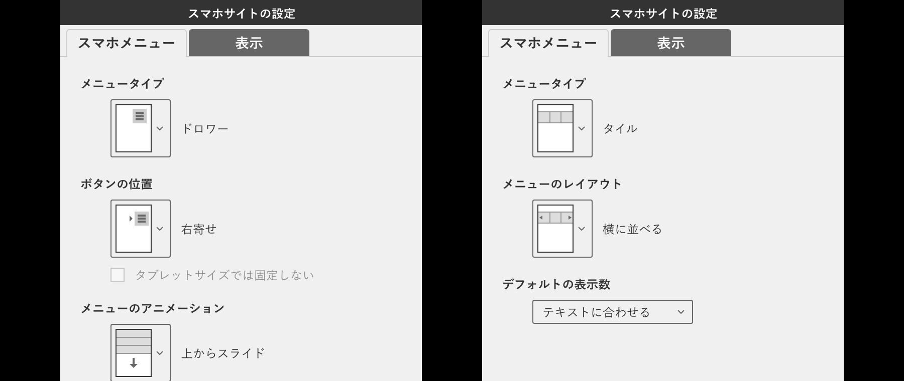 開発中のスマホサイト設定画面