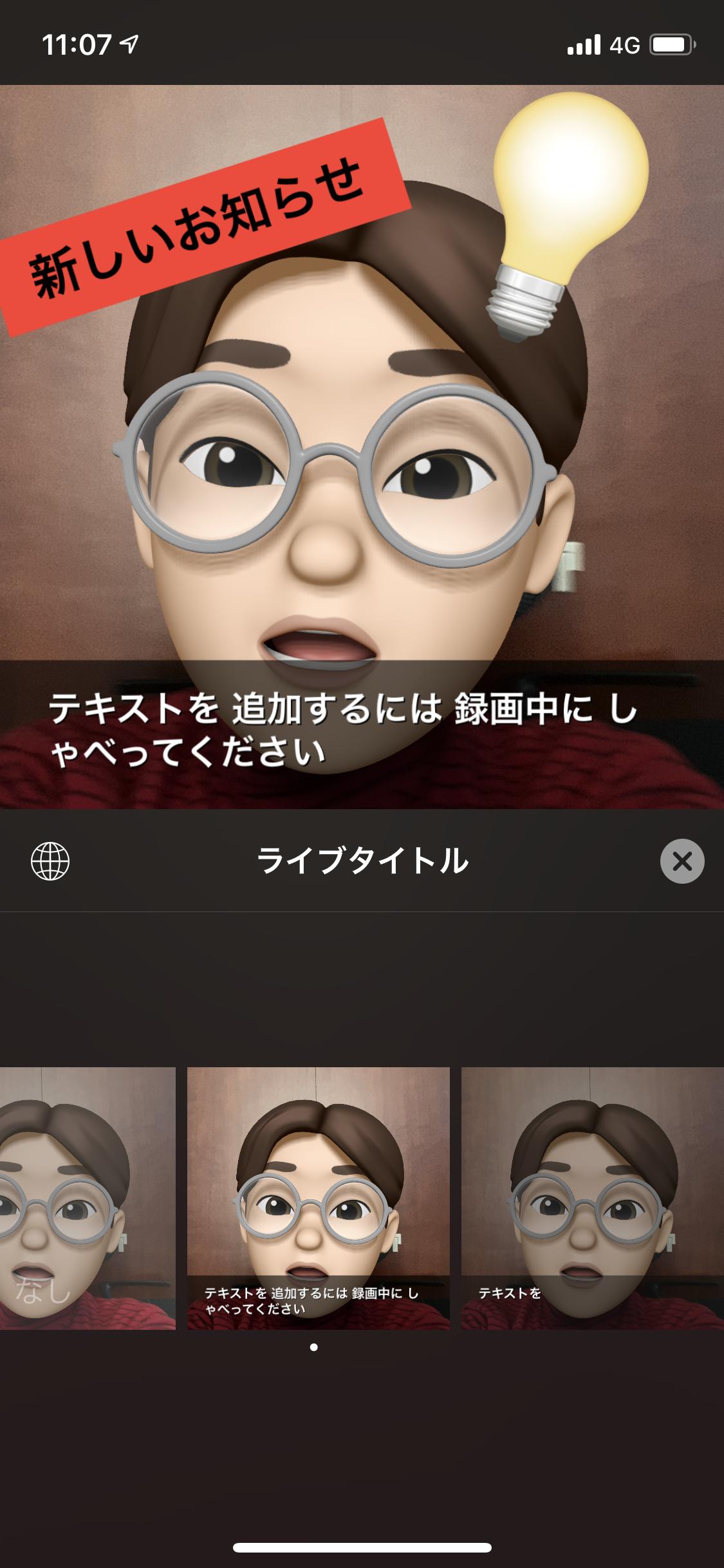 字幕やテロップ付きの動画が簡単に作れる編集アプリ「Clips」