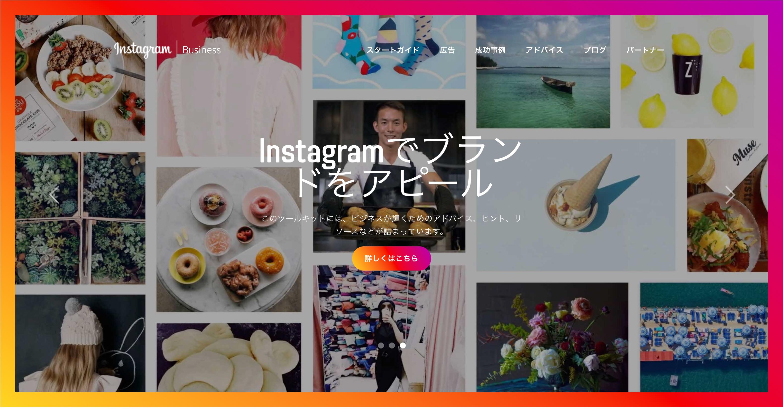 Instagramの公式ホームページ