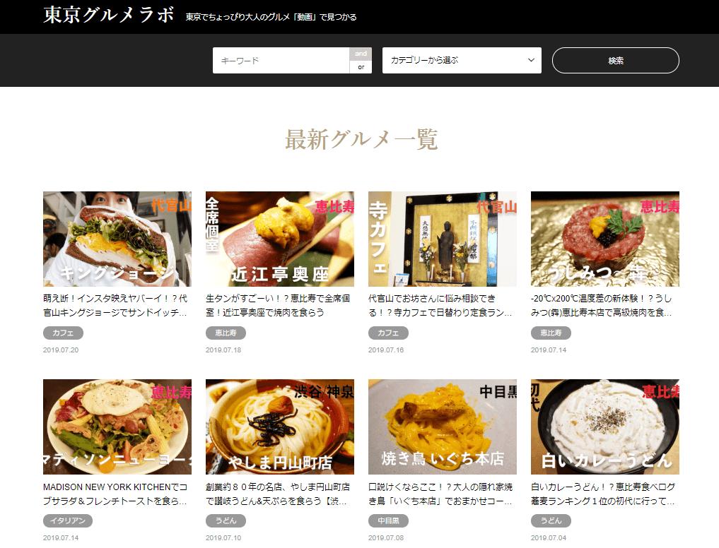 東京グルメラボブログページ