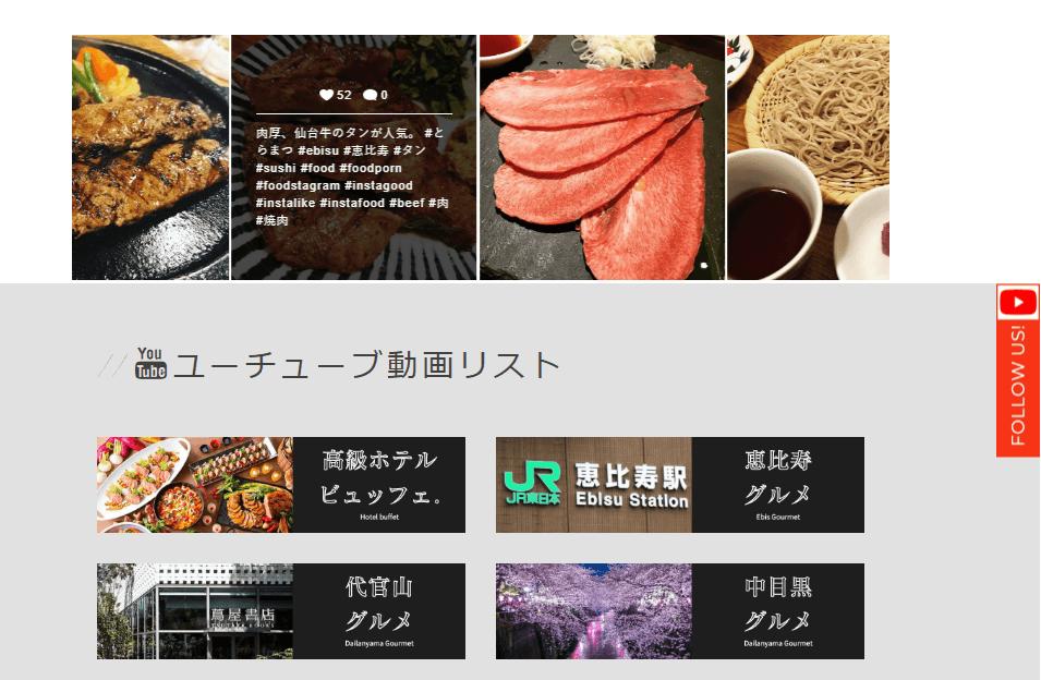 東京グルメラボSNS