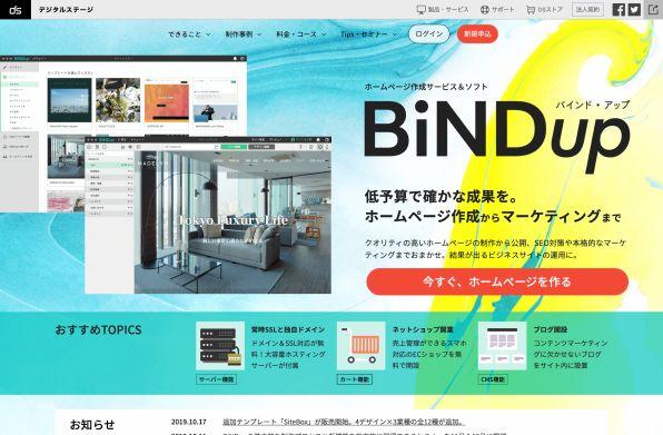 ホームページ作成サービスBiNDup