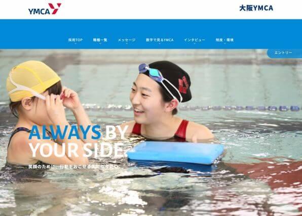 大阪YMCAの採用サイト