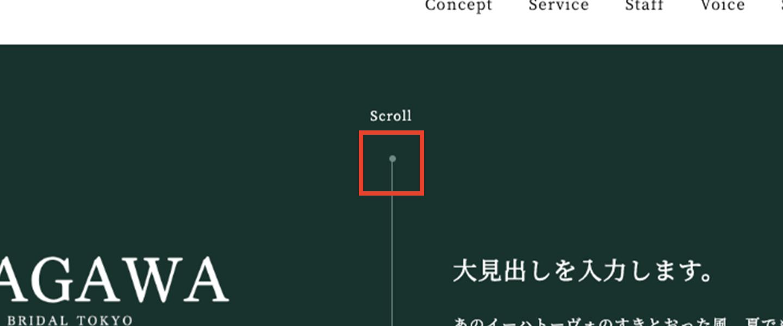scroll下部の●部分