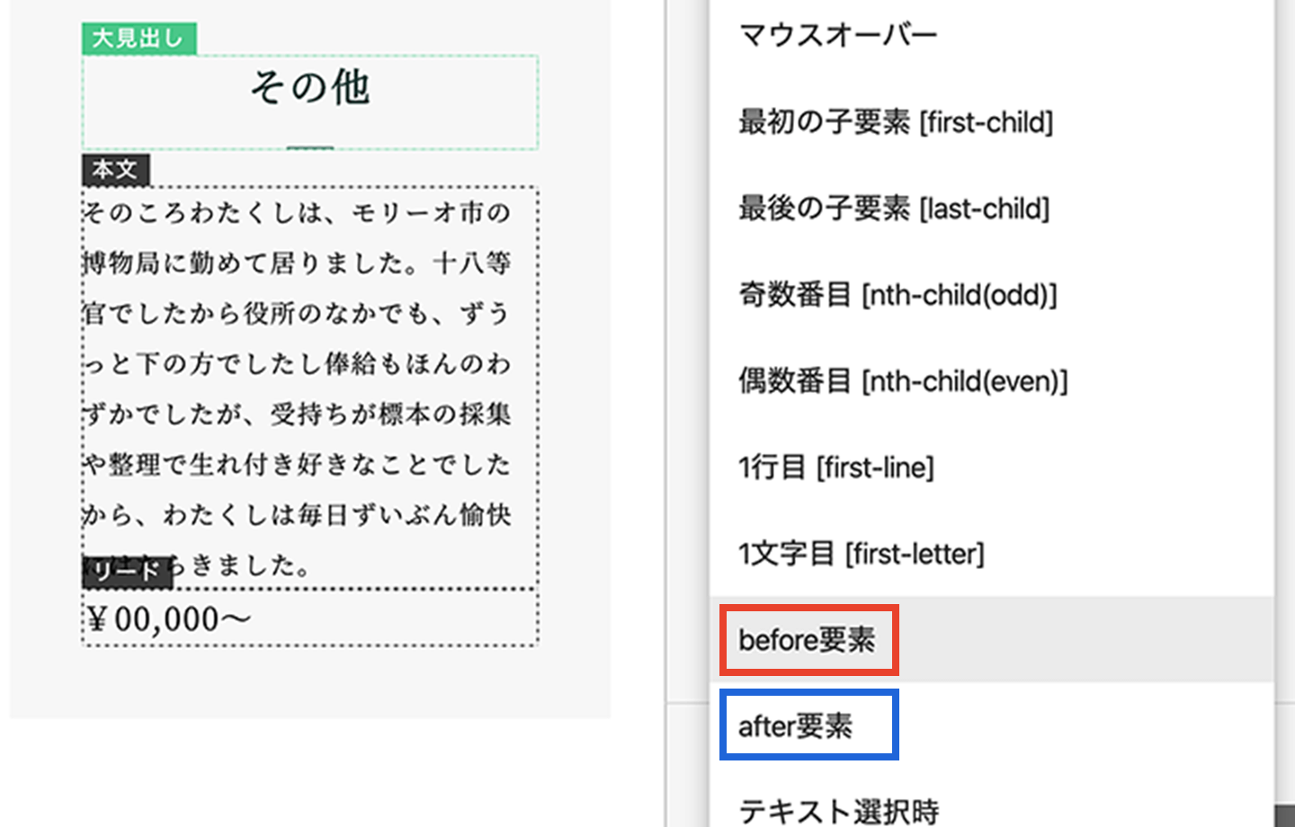 Dressでのbefore、after要素の設定画面