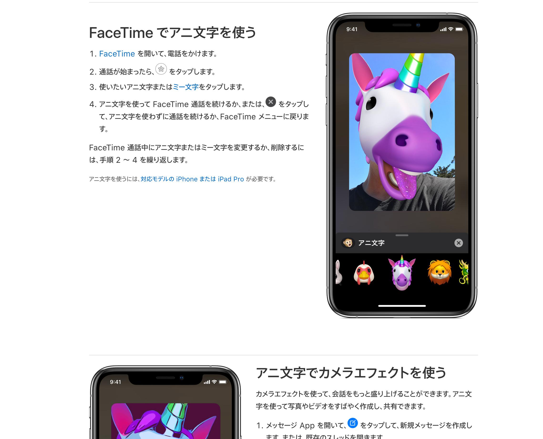 FaceTimeのサポートページ
