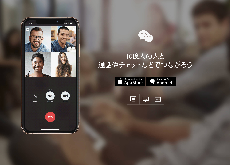 WeChatの公式サイト