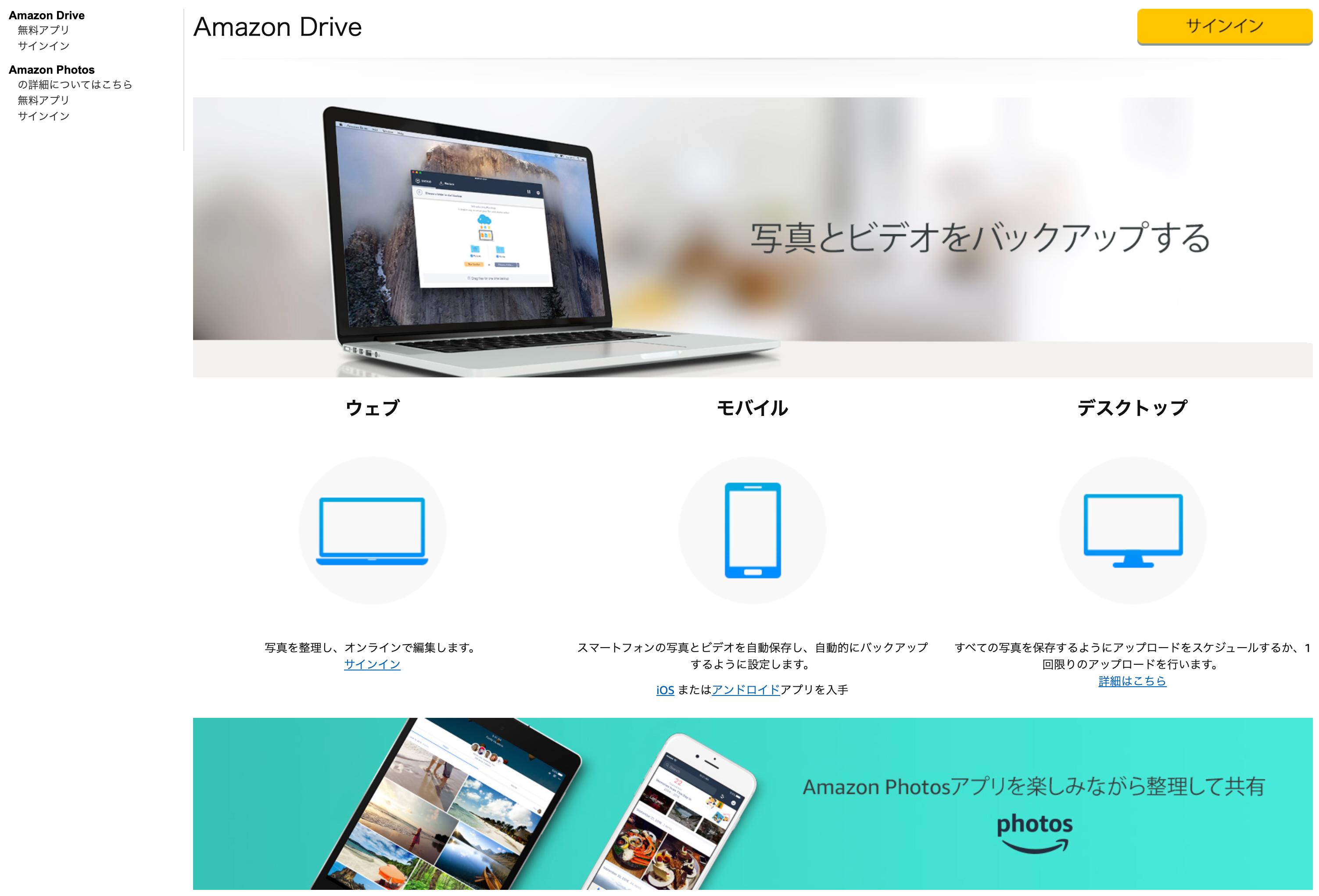 Amazon Photosの公式ページ
