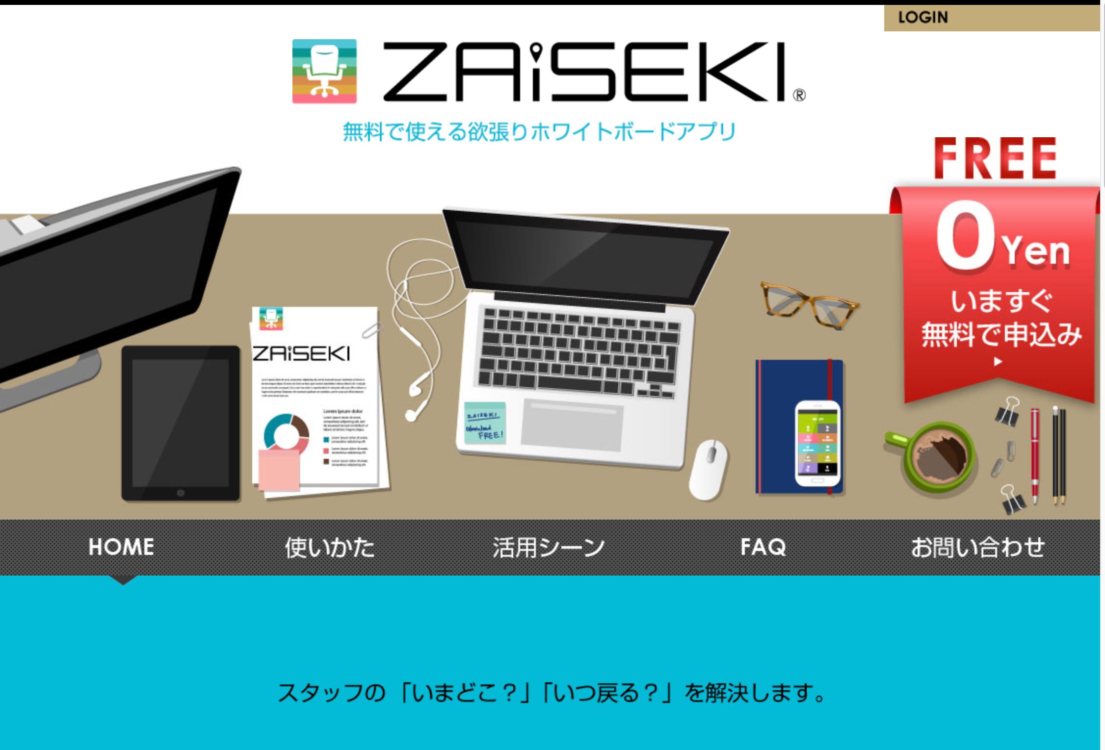 ZAiSEKIのサイトイメージ