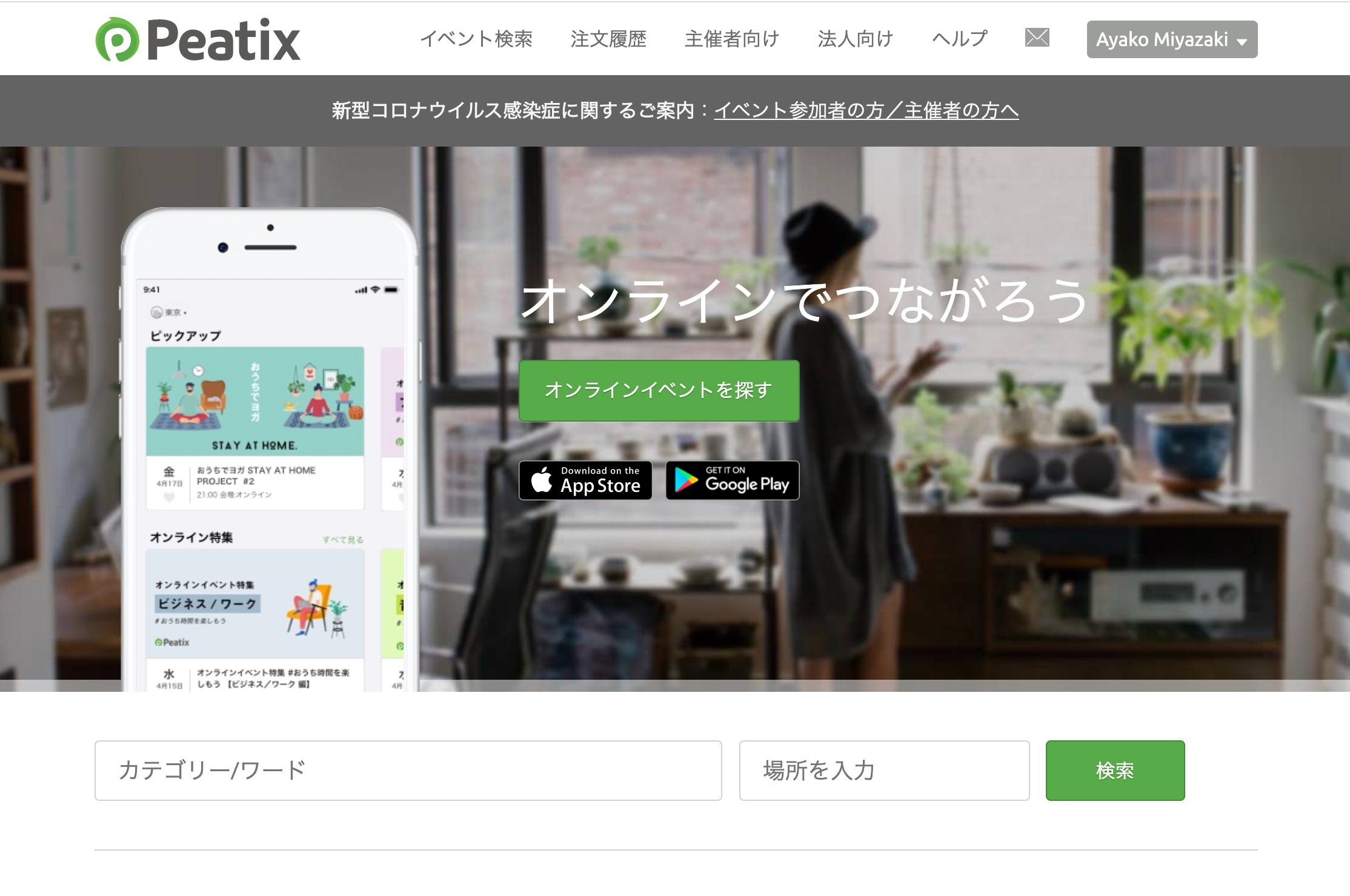 Peatixの公式サイト