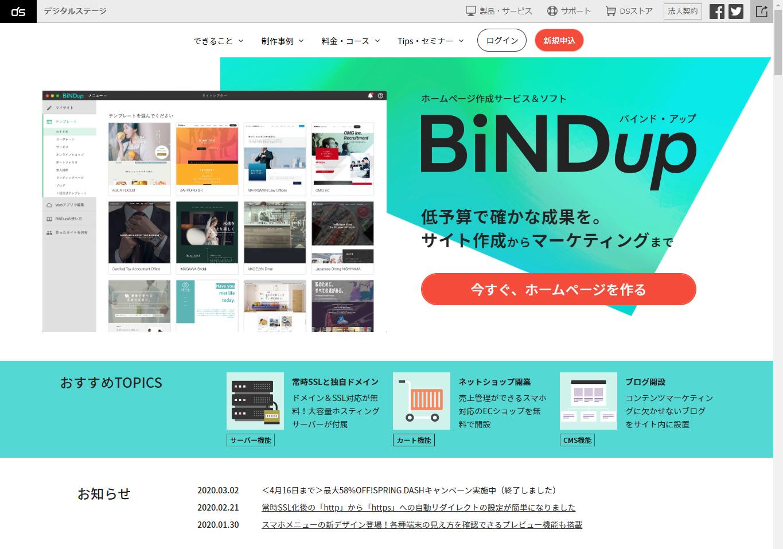 ホームページ作成ツール BiNDup