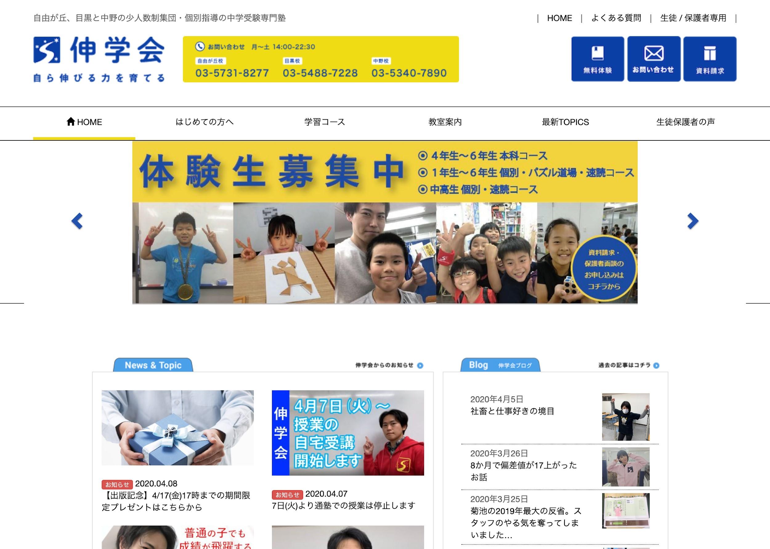 伸学会のホームページ