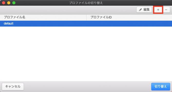 プロファイル切替