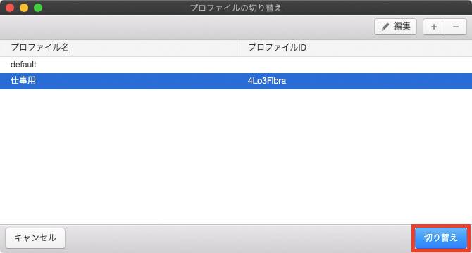 プロファイル設定完了