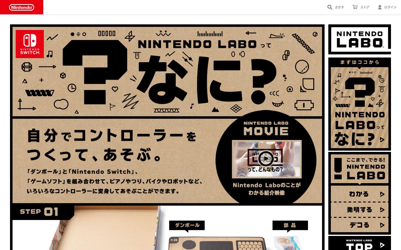 NINTENDO LABOってなに?| Nintendo Labo | 任天堂