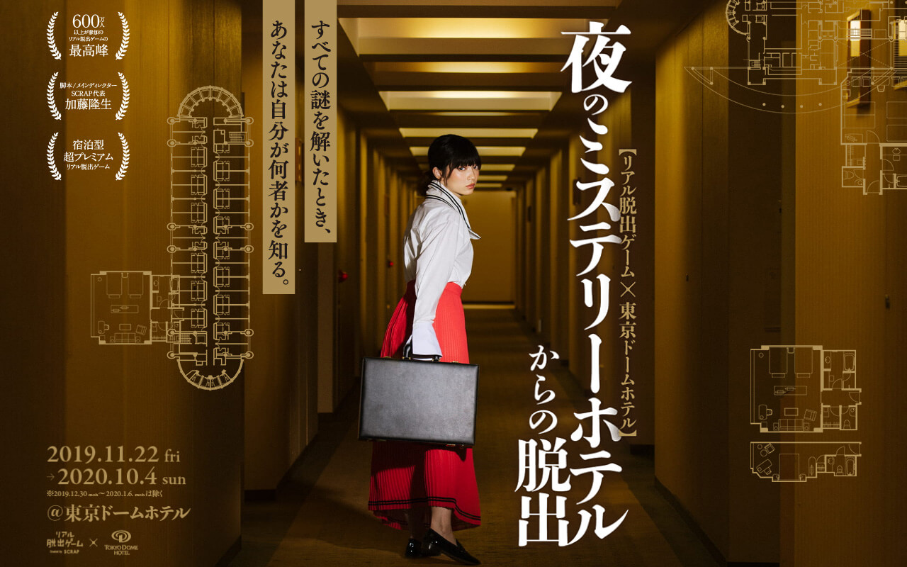 リアル脱出ゲーム×東京ドームホテル「夜のミステリーホテルからの脱出」