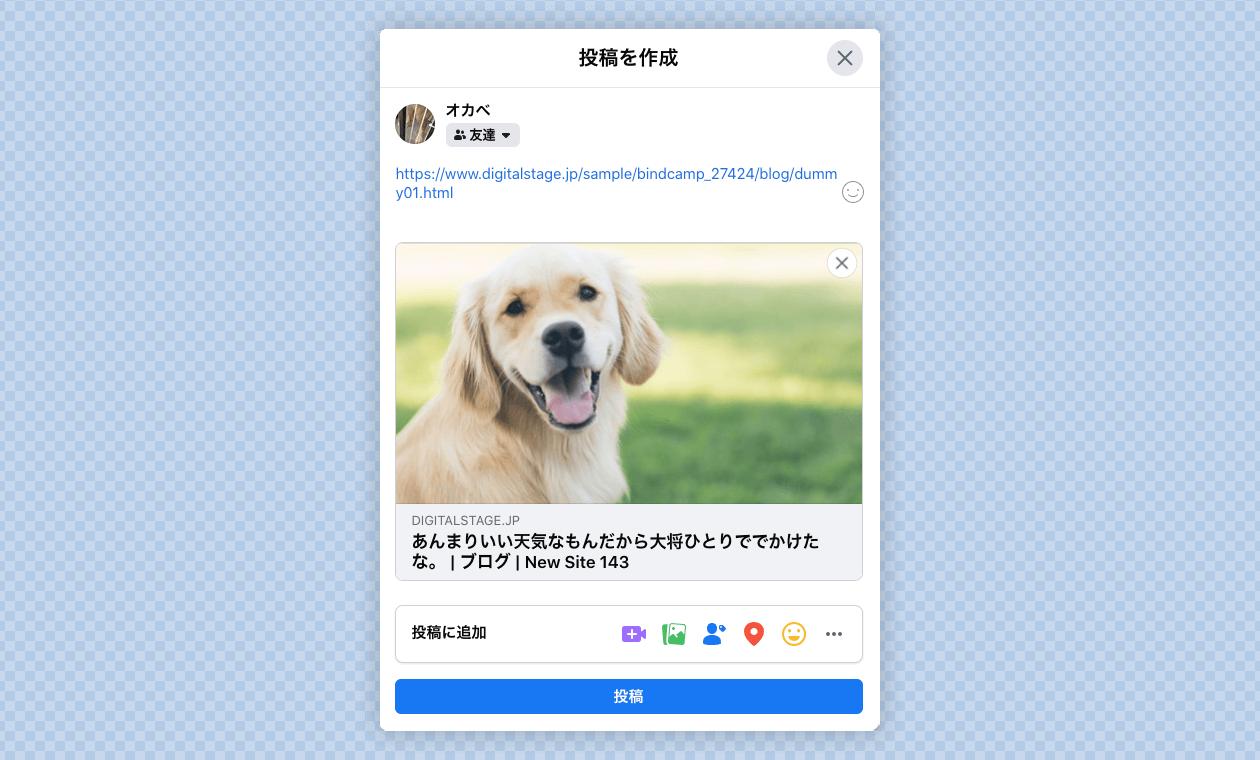 FacebookでのOGPサンプル