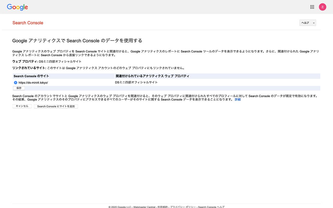 Search Console初期設定