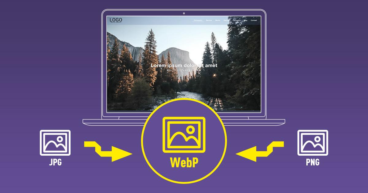 WebP対応のイメージ