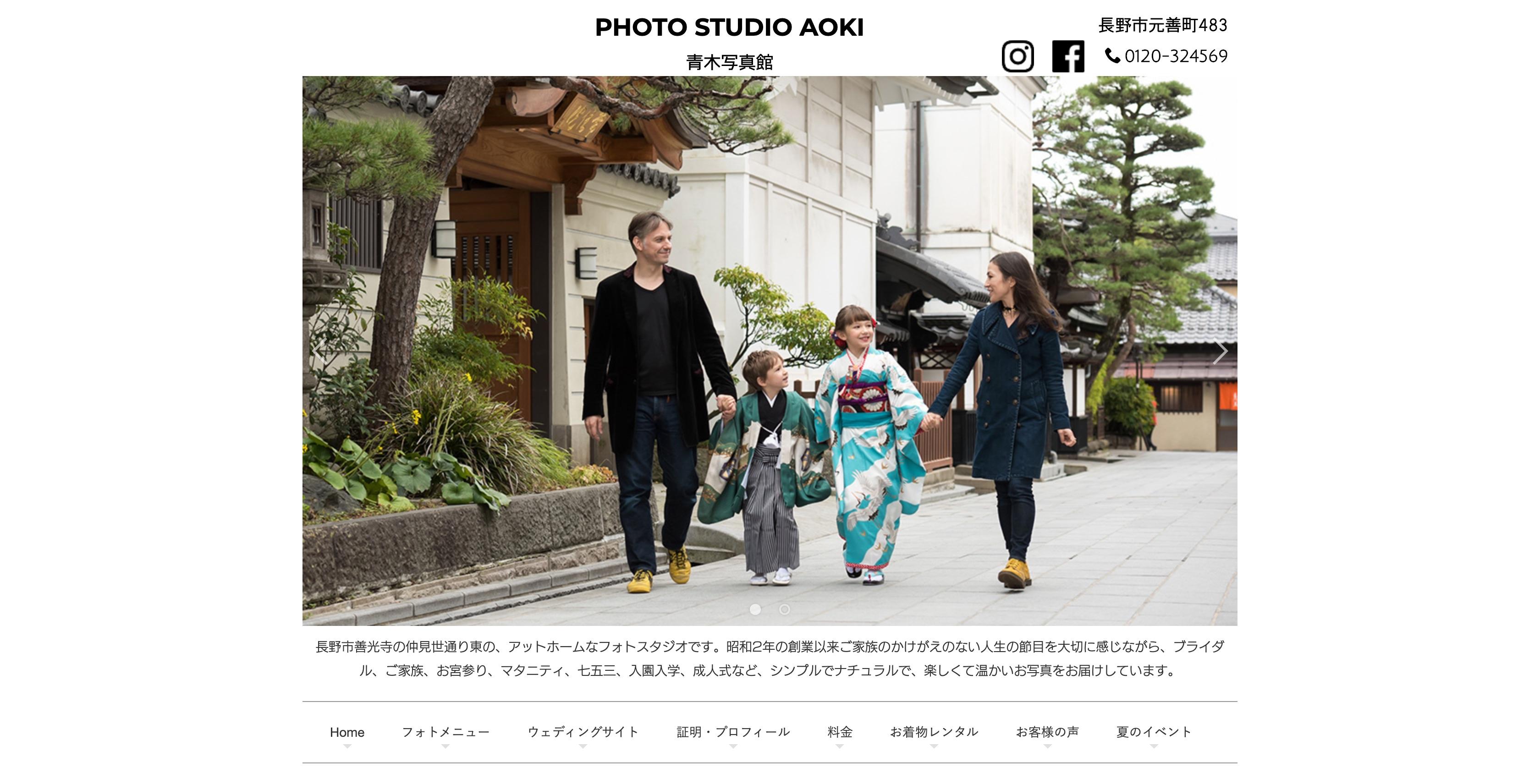 青木写真館のホームページ