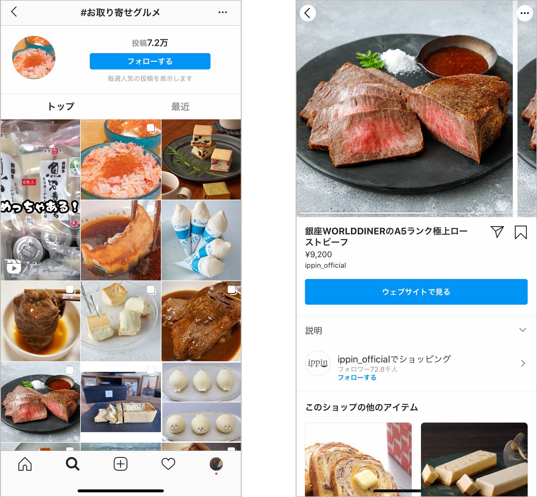 Instagramショップ機能例