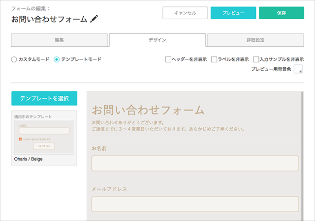 SmoothContactの設定画面