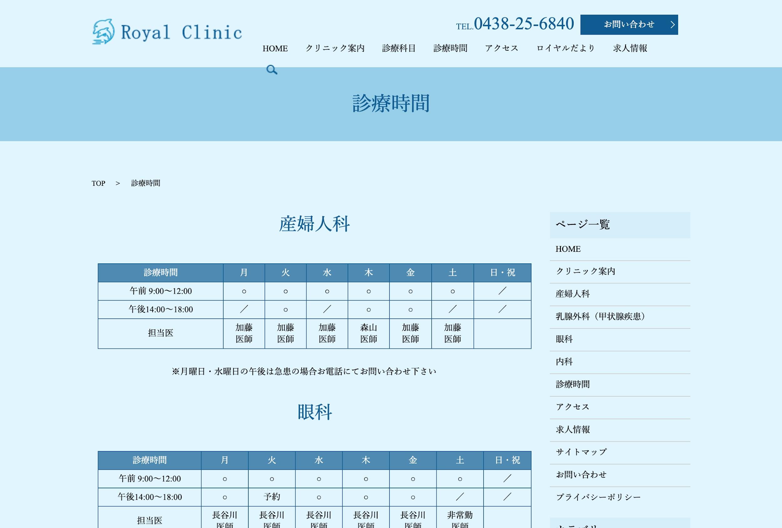 Royal Clinicのホームページ