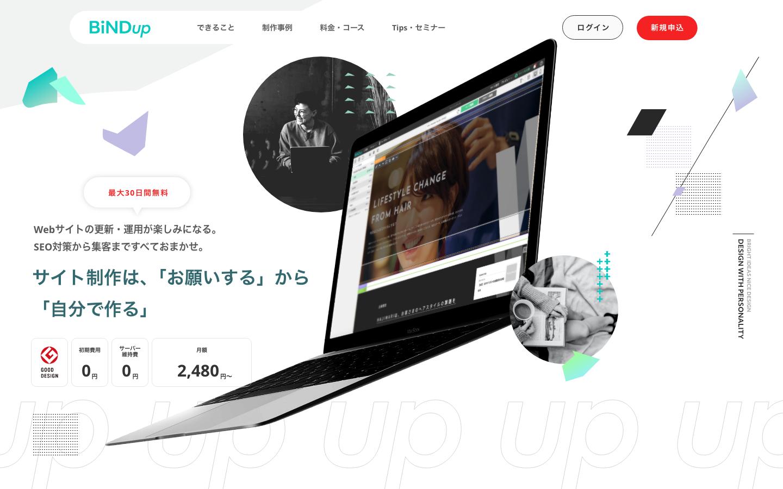 BiNDupのサービスサイト