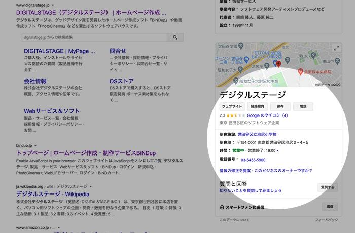 構造化データで設定したGoogle検索画面