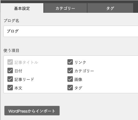 WordPress移行の基本設定