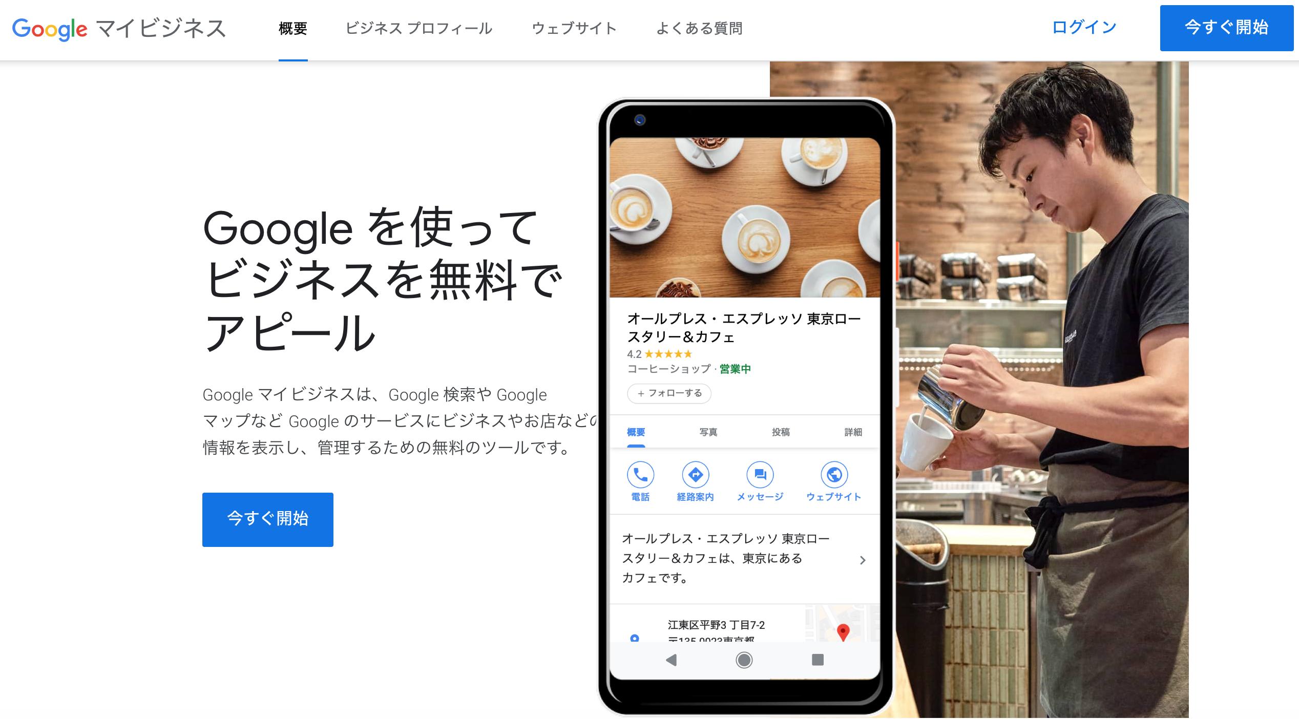 Googleマイビジネスのサイト