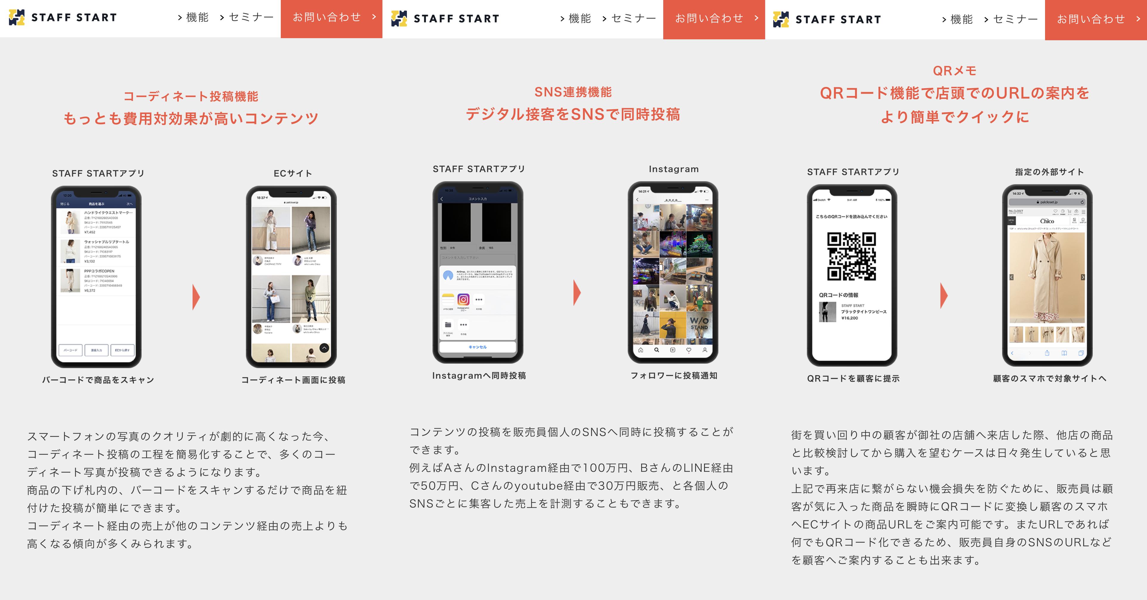 STAFF-STARTアプリ