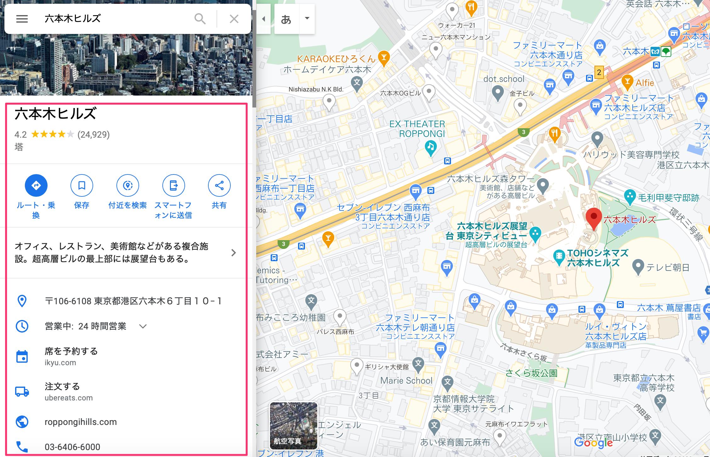 Googleマイビジネス_六本木ヒルズの例