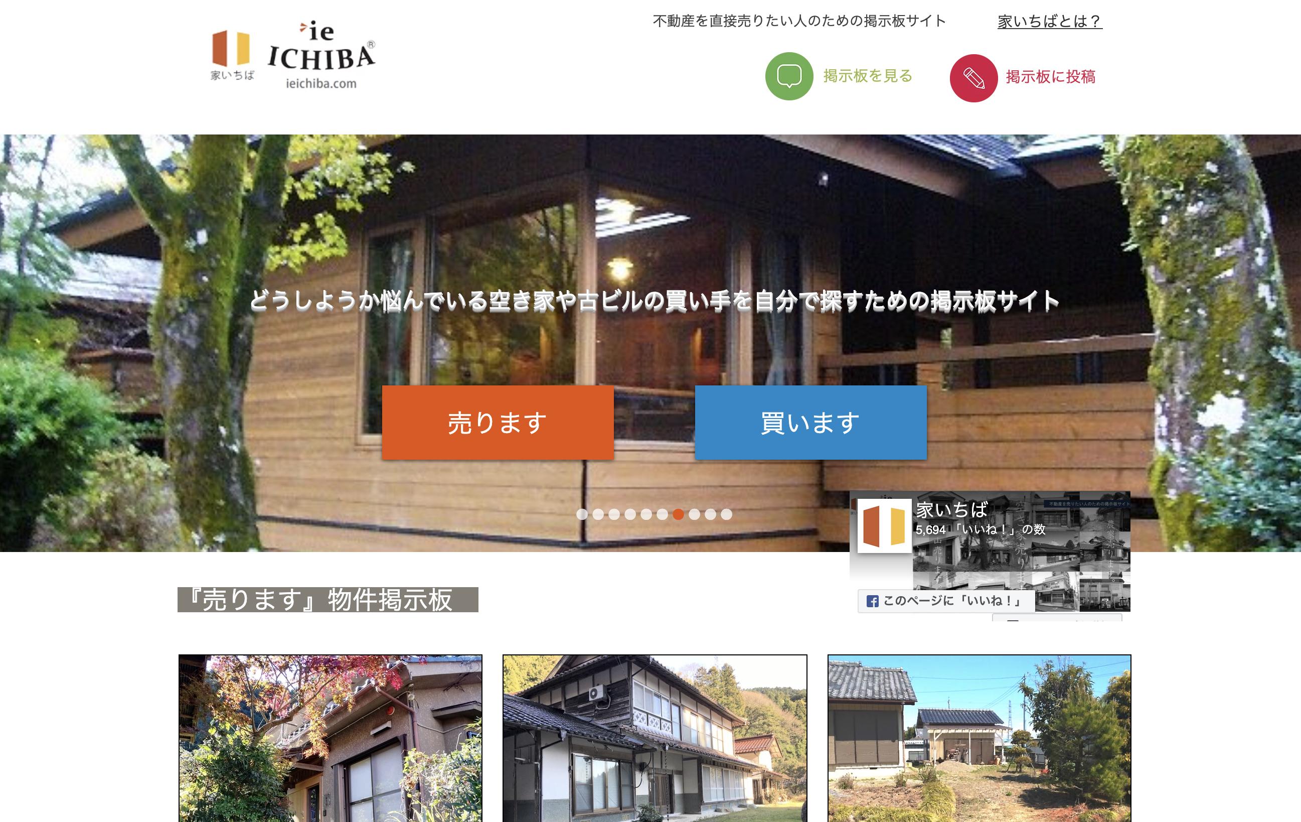 家いちばのホームページ画像