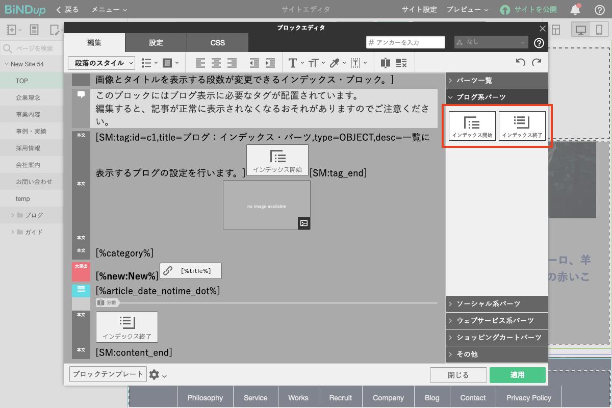 記事インデックスの編集画面