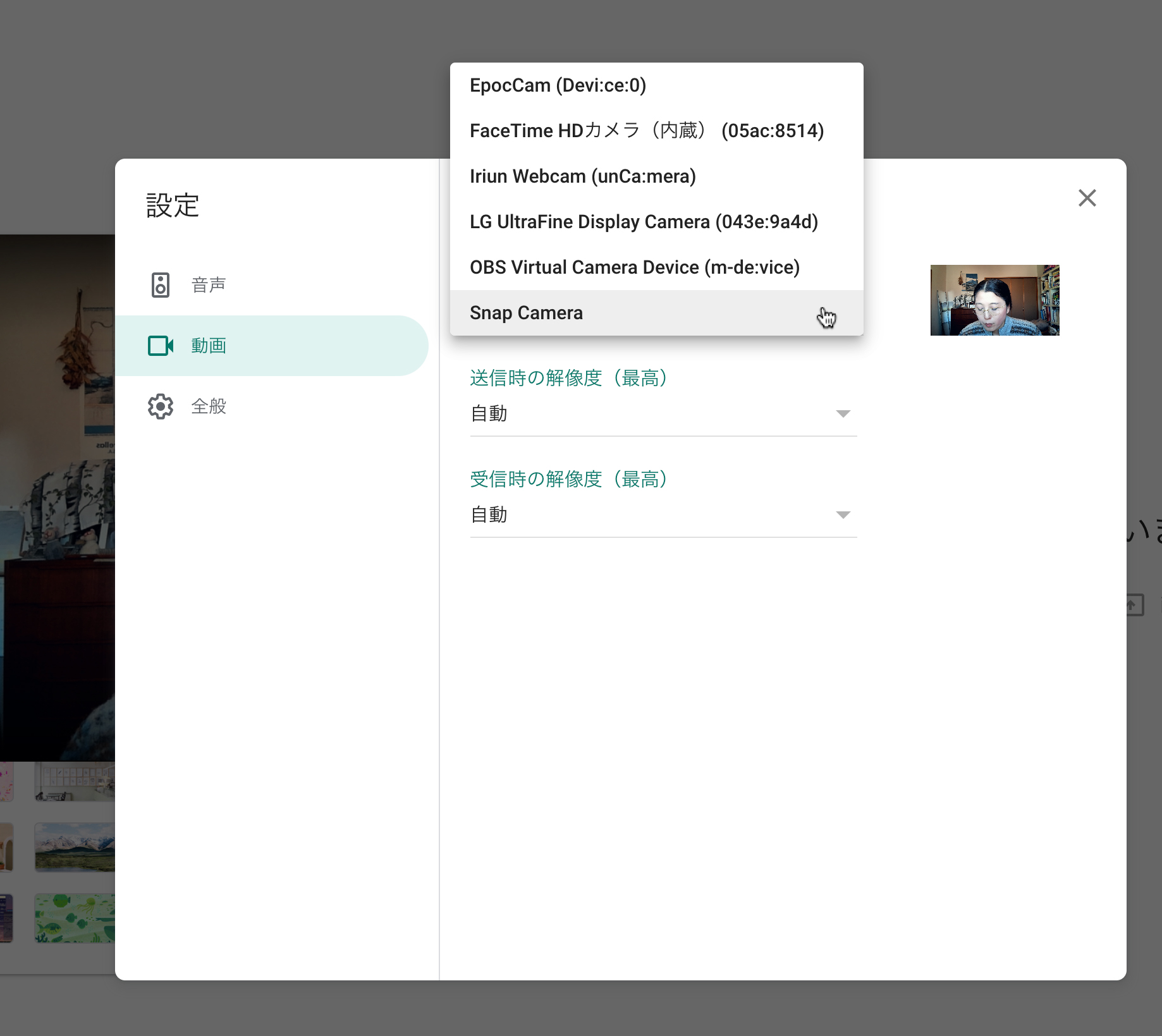 GoogleMeetにSnapCamera
