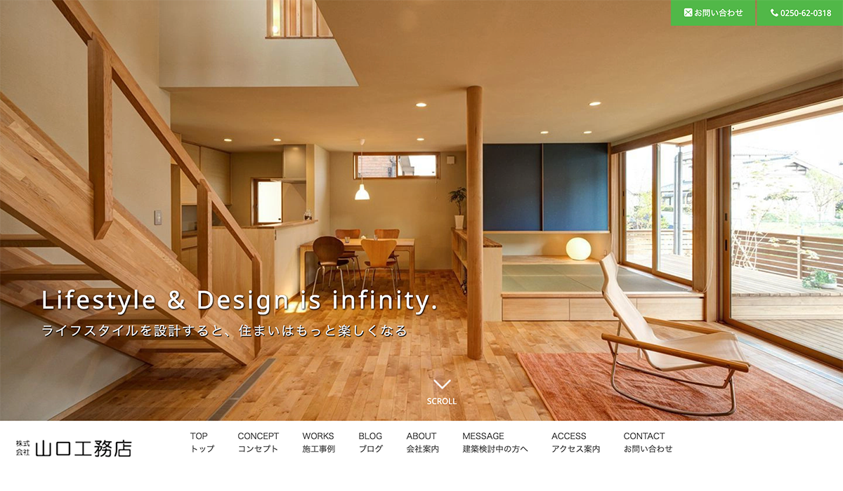 山口工務店のホームページ