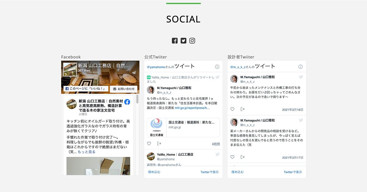 FaceBook、Twitterと連携