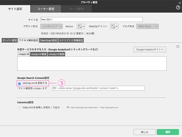 XMLサイトマップの設置