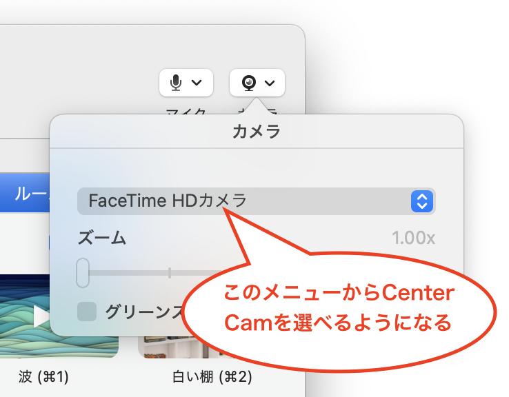 2台目のカメラコマンド
