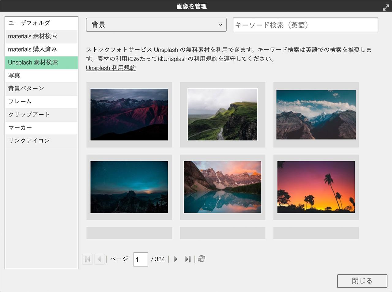 BiNDupの画像ブラウザ