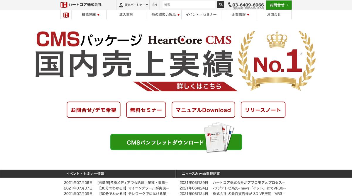 HeartCore CMS