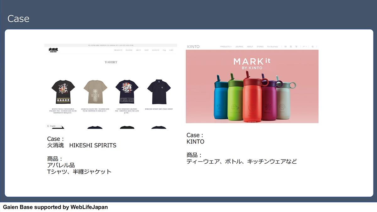 Shopifyの制作事例