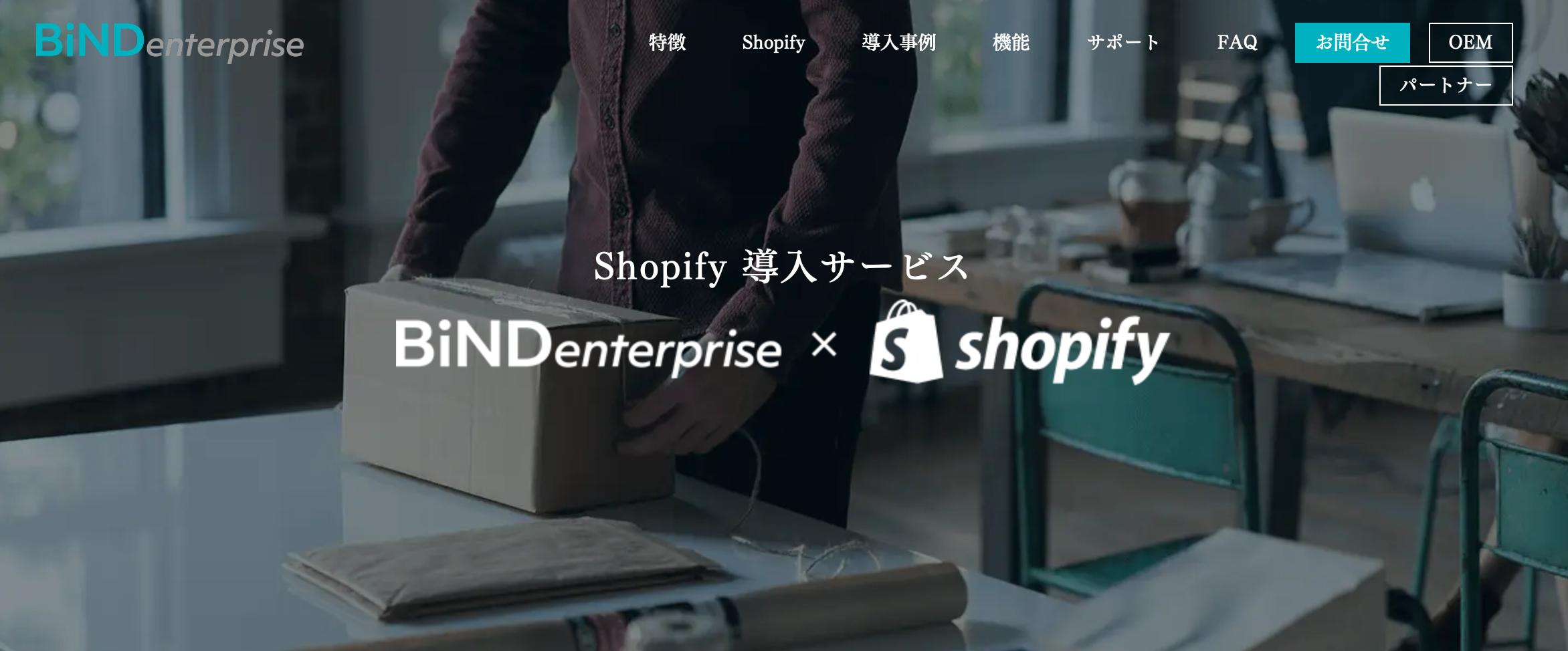 BiNDエンタープライズ-Shopify