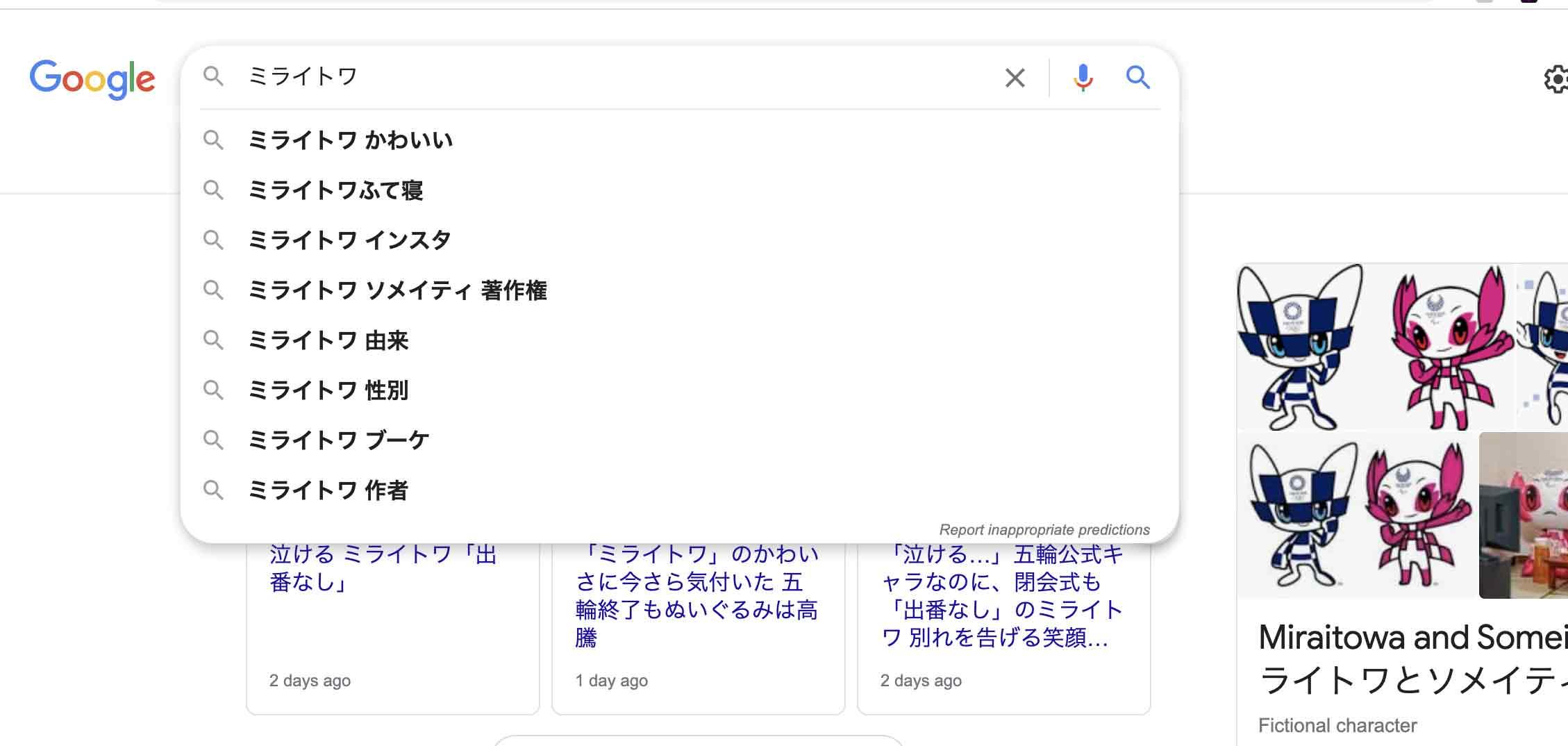 Google検索のサジェストワード例