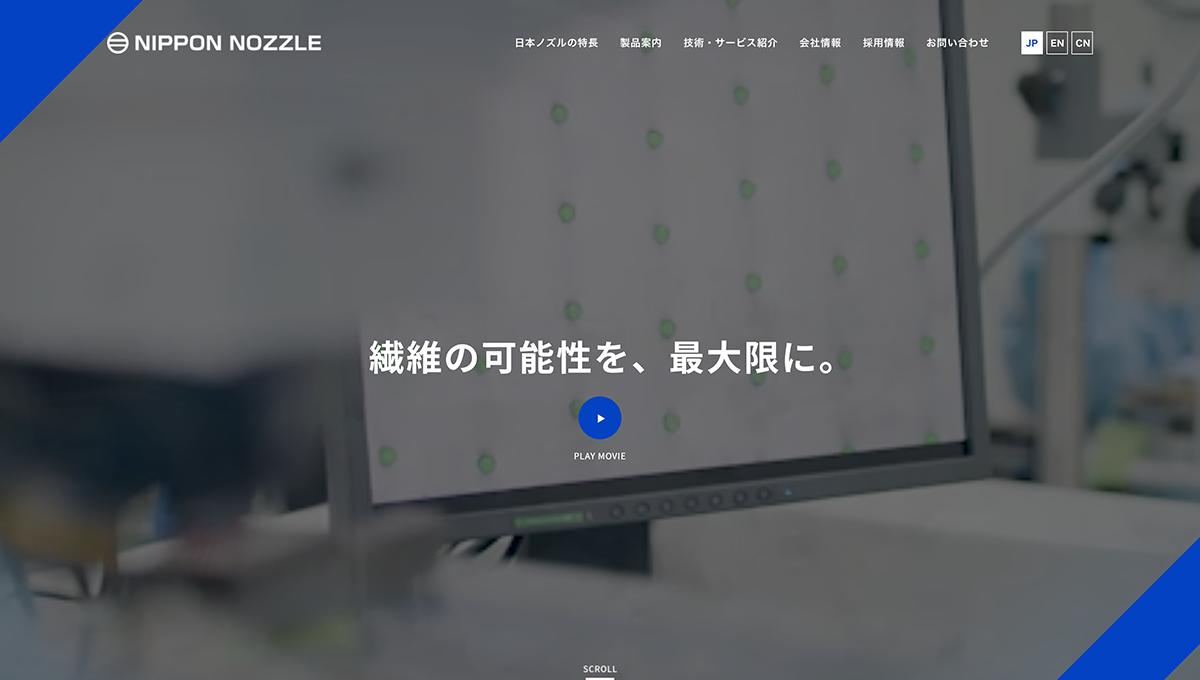 日本ノズル株式会社